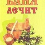 Лечение русской баней