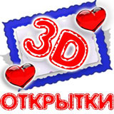 3D открытка из бумаги
