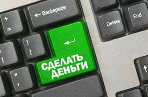 мизерный заработок в интернете