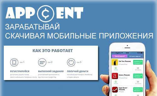 аппцент - зарабатывай на скачивании мобильных приложений