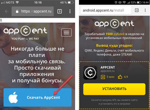 ссылки на скачивание на айфон и на андроид
